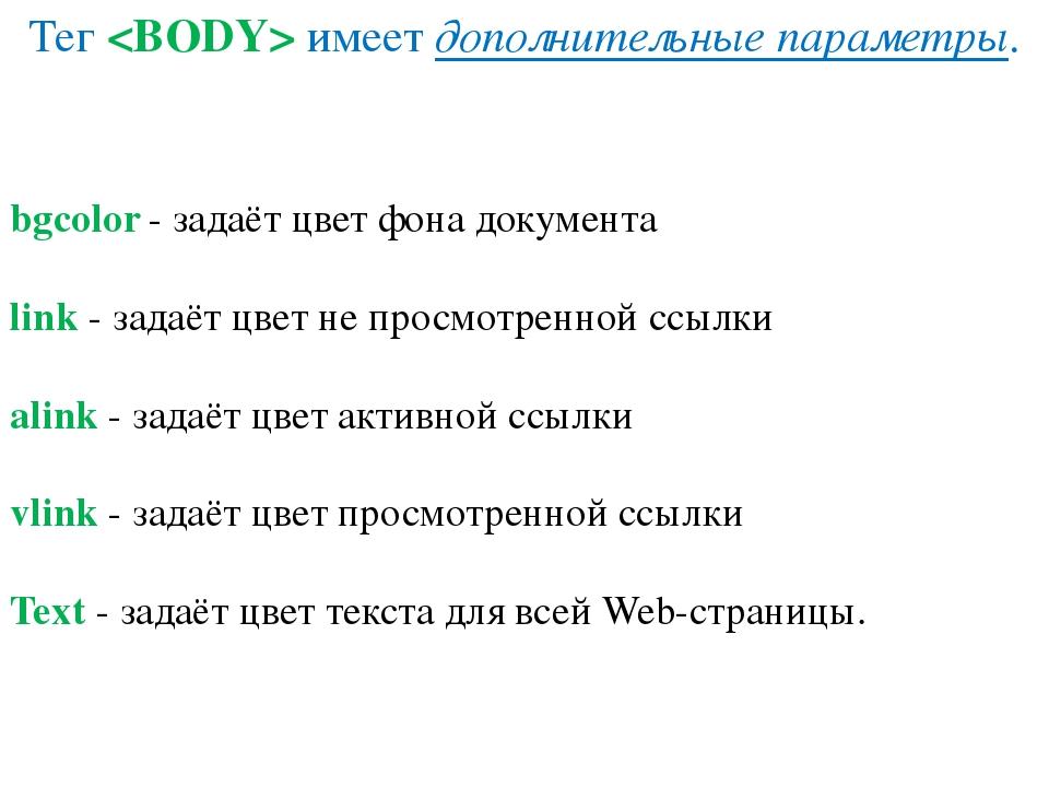bgcolor- задаёт цвет фона документа link- задаёт цвет не просмотренной ссыл...