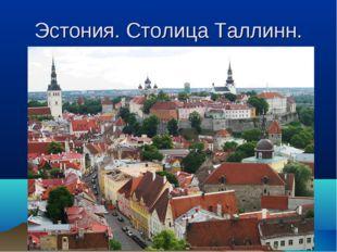Эстония. Столица Таллинн.