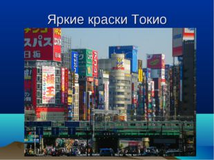 Яркие краски Токио