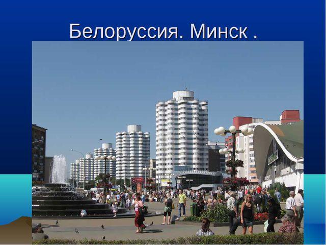 Белоруссия. Минск .