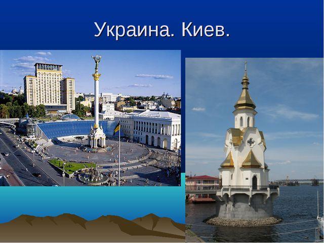 Украина. Киев.