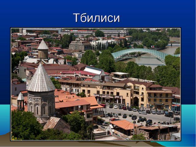 Тбилиси го