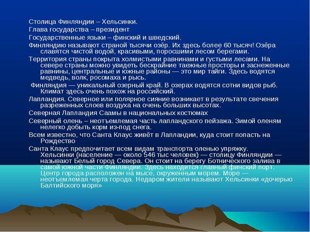 Столица Финляндии – Хельсинки. Глава государства – президент Государственные...