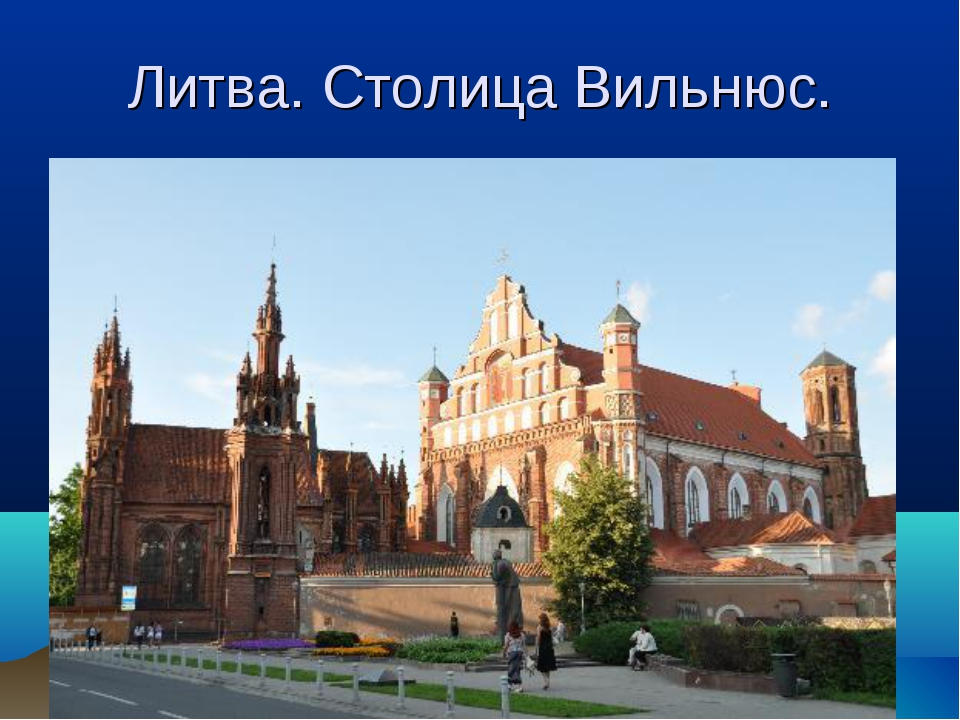 Литва. Столица Вильнюс.