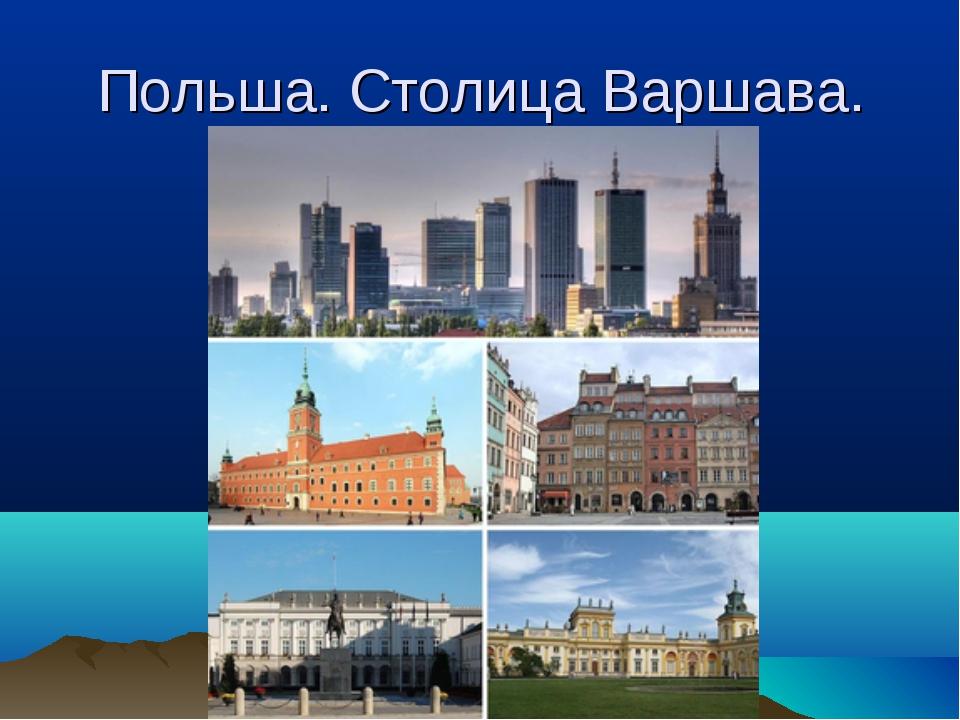 Польша. Столица Варшава.