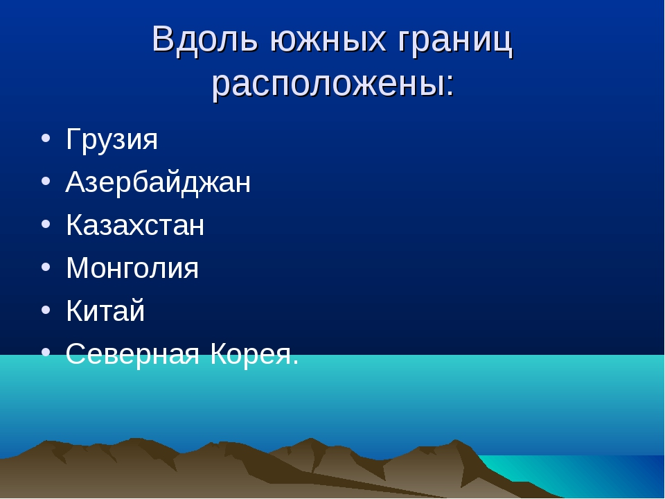 Вдоль южных границ расположены: Грузия Азербайджан Казахстан Монголия Китай С...