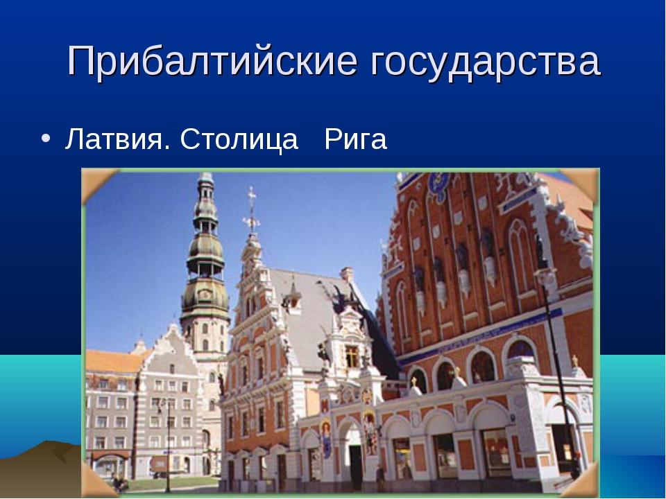 Прибалтийские государства Латвия. Столица Рига