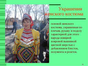 * Украшения женского костюма основой женского костюма, украшенная по плечам,