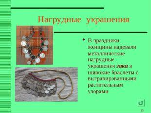 * Нагрудные украшения В праздники женщины надевали металлические нагрудные ук