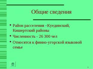 * Общие сведения Район расселения –Куединский, Кишертский районы Численность
