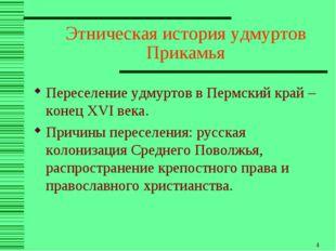 * Этническая история удмуртов Прикамья Переселение удмуртов в Пермский край –