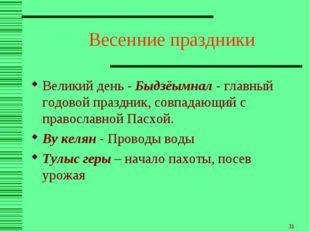 * Весенние праздники Великий день - Быдзёымнал - главный годовой праздник, со