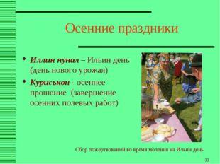 * Осенние праздники Иллин нунал – Ильин день (день нового урожая) Куриськон -