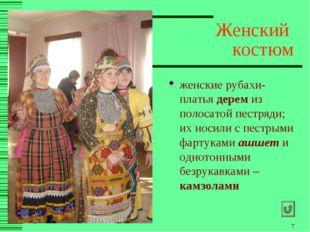 * Женский костюм женские рубахи-платья дерем из полосатой пестряди; их носили