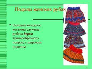 * Подолы женских рубах Основой женского костюма служила рубаха дерем туникооб