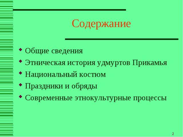 * Содержание Общие сведения Этническая история удмуртов Прикамья Национальный...