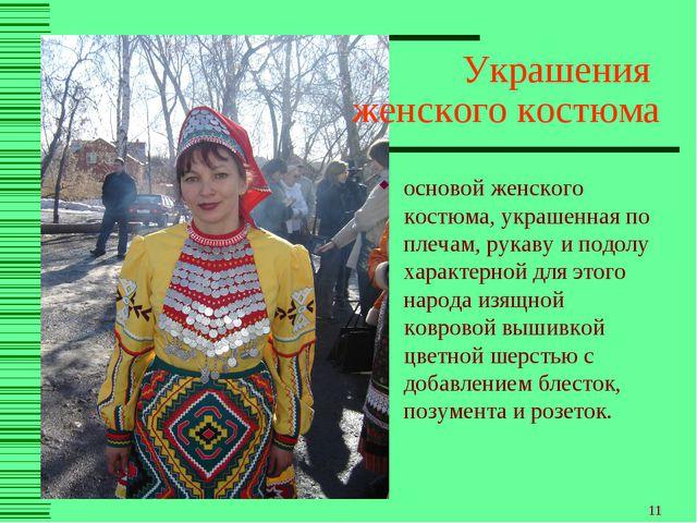 * Украшения женского костюма основой женского костюма, украшенная по плечам,...