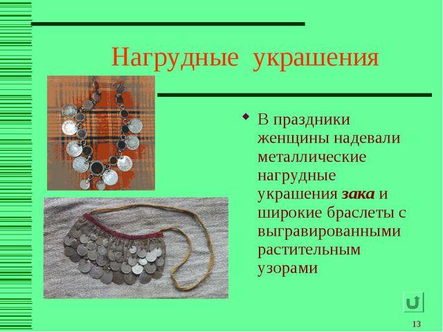 * Нагрудные украшения В праздники женщины надевали металлические нагрудные ук...