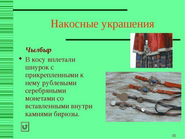 * Накосные украшения Чылбыр В косу вплетали шнурок с прикрепленными к нему р...