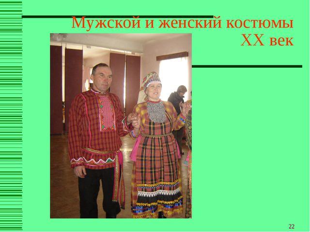 * Мужской и женский костюмы XX век