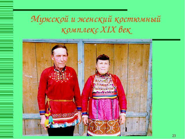 * Мужской и женский костюмный комплекс XIX век