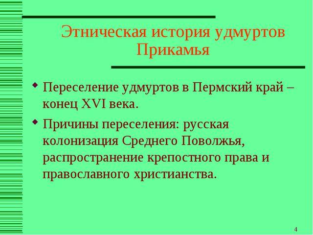 * Этническая история удмуртов Прикамья Переселение удмуртов в Пермский край –...