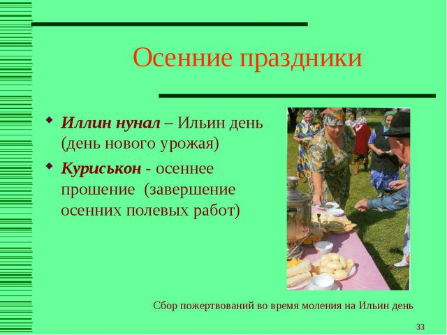 * Осенние праздники Иллин нунал – Ильин день (день нового урожая) Куриськон -...