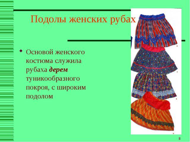 * Подолы женских рубах Основой женского костюма служила рубаха дерем туникооб...