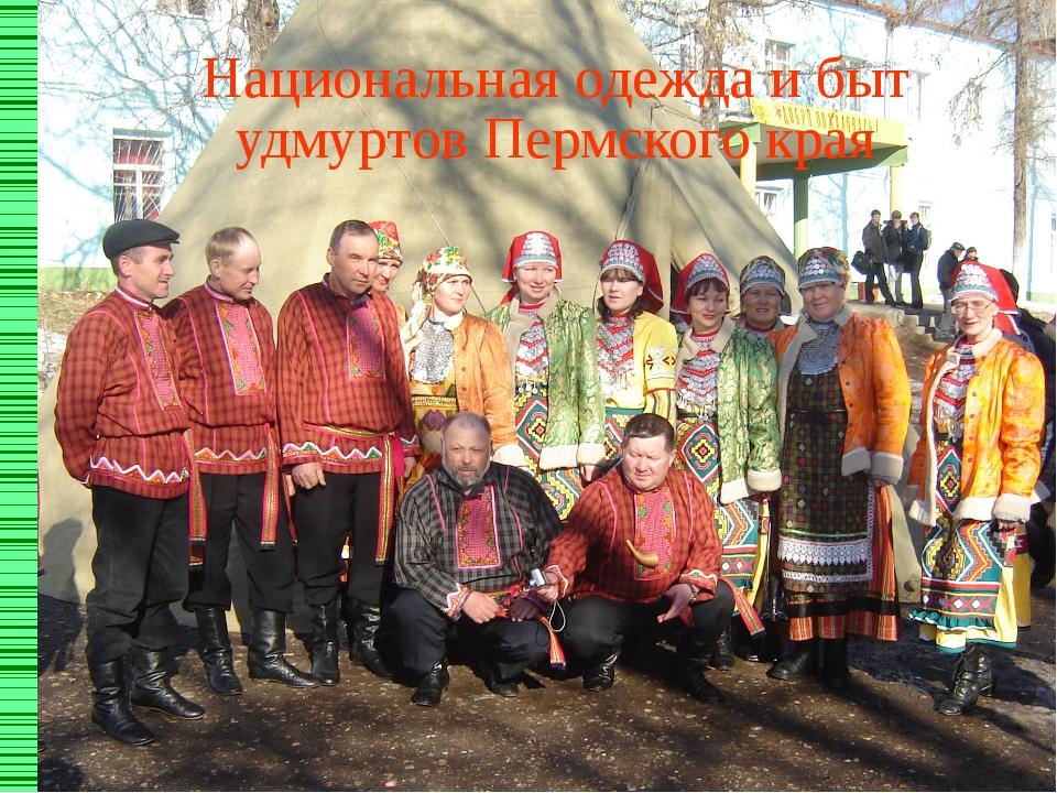 Национальная одежда и быт удмуртов Пермского края