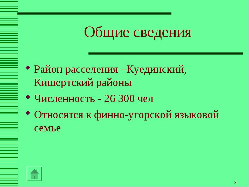 * Общие сведения Район расселения –Куединский, Кишертский районы Численность...