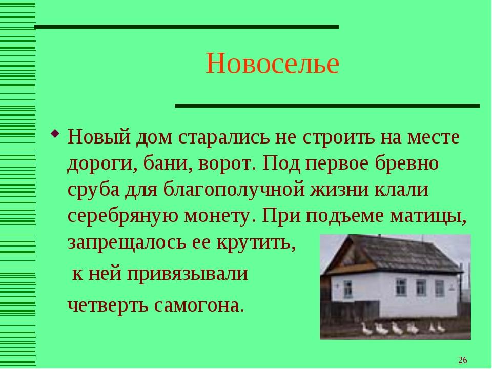 * Новоселье Новый дом старались не строить на месте дороги, бани, ворот. Под...