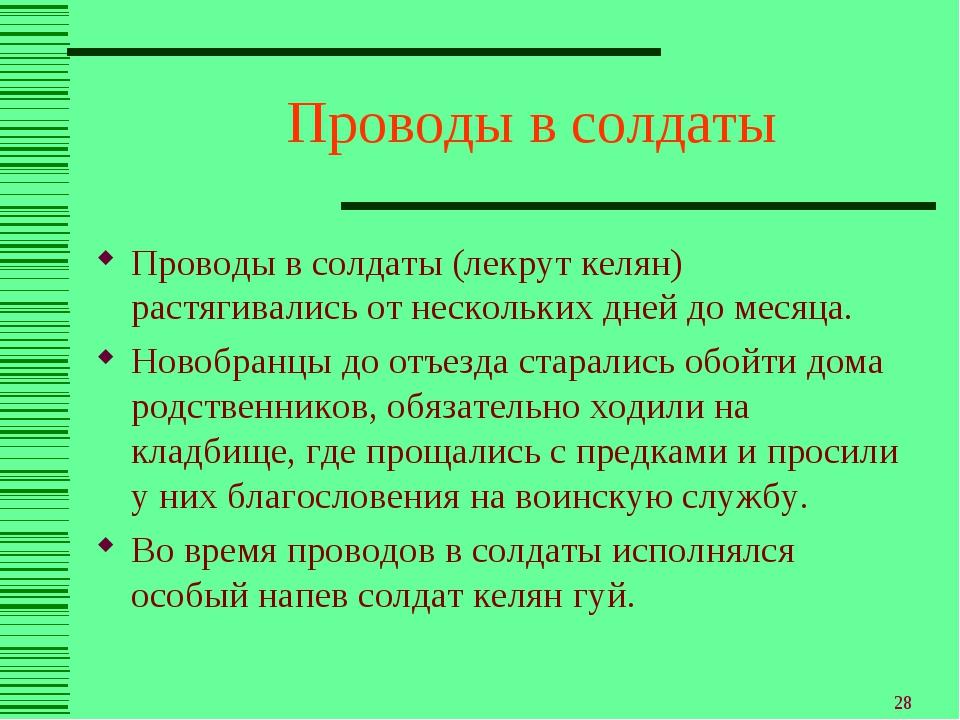* Проводы в солдаты Проводы в солдаты (лекрут келян) растягивались от несколь...