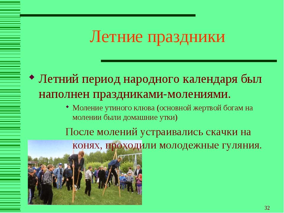 * Летние праздники Летний период народного календаря был наполнен праздниками...