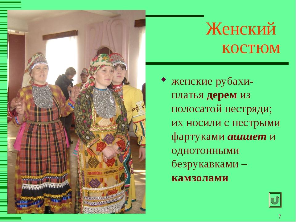 * Женский костюм женские рубахи-платья дерем из полосатой пестряди; их носили...