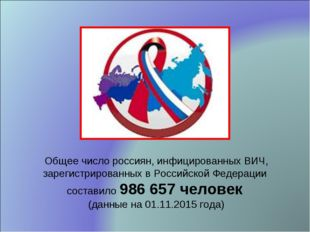 Общее число россиян, инфицированных ВИЧ, зарегистрированных в Российской Феде