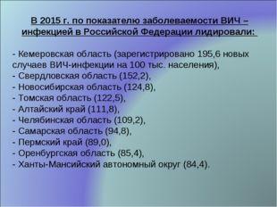 В 2015 г. по показателю заболеваемости ВИЧ – инфекцией в Российской Федерации