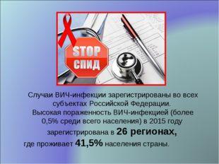 Случаи ВИЧ-инфекции зарегистрированы во всех субъектах Российской Федерации.