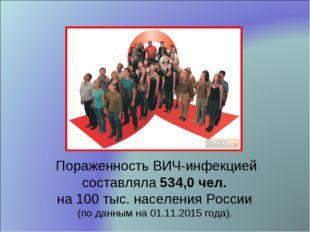 Пораженность ВИЧ-инфекцией составляла 534,0 чел. на 100 тыс. населения России