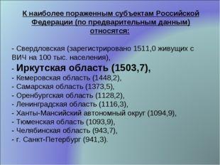 К наиболее пораженным субъектам Российской Федерации (по предварительным данн