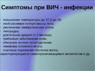 повышение температуры до 37,5 до 38; необъяснимая потеря массы тела; увеличен