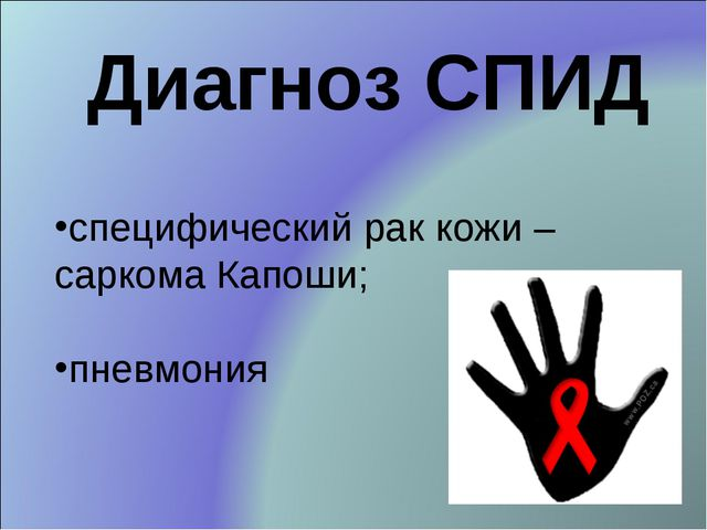 специфический рак кожи – саркома Капоши; пневмония Диагноз СПИД