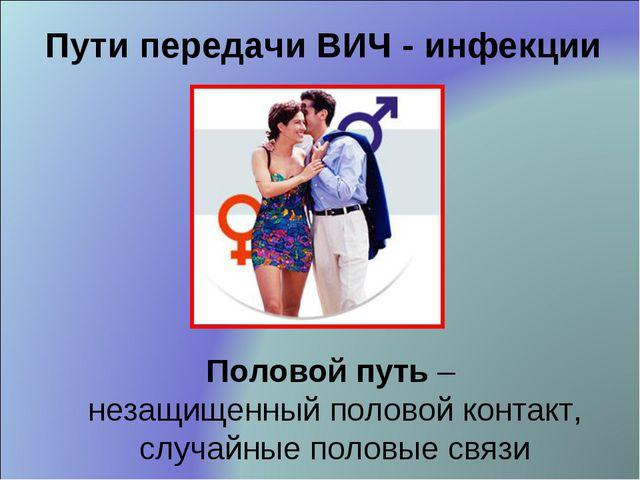 Половой путь – незащищенный половой контакт, случайные половые связи Пути пер...