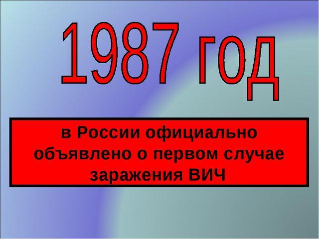 в России официально объявлено о первом случае заражения ВИЧ