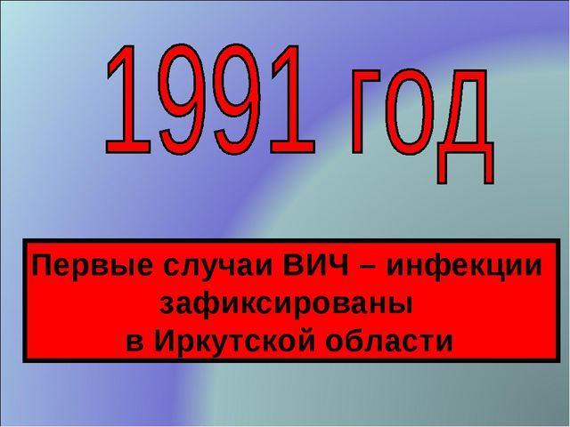 Первые случаи ВИЧ – инфекции зафиксированы в Иркутской области