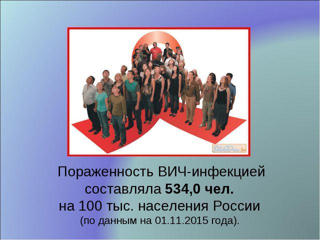 Пораженность ВИЧ-инфекцией составляла 534,0 чел. на 100 тыс. населения России...