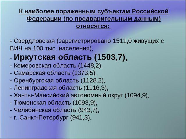 К наиболее пораженным субъектам Российской Федерации (по предварительным данн...