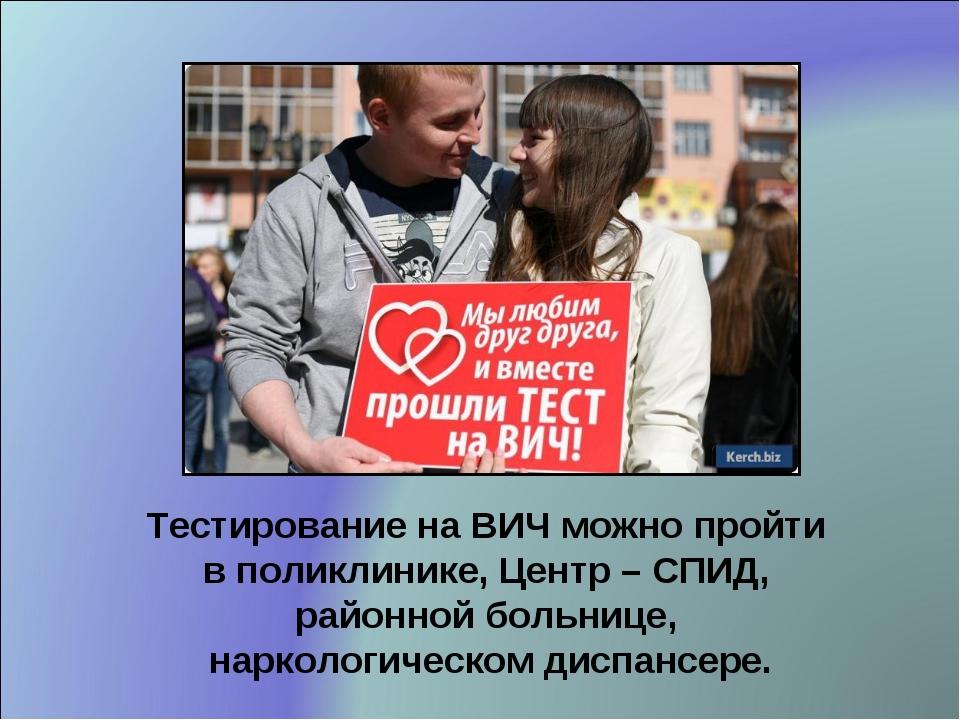 Тестирование на ВИЧ можно пройти в поликлинике, Центр – СПИД, районной больни...