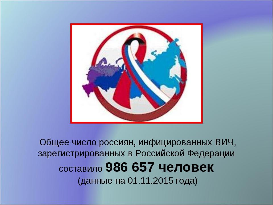 Общее число россиян, инфицированных ВИЧ, зарегистрированных в Российской Феде...