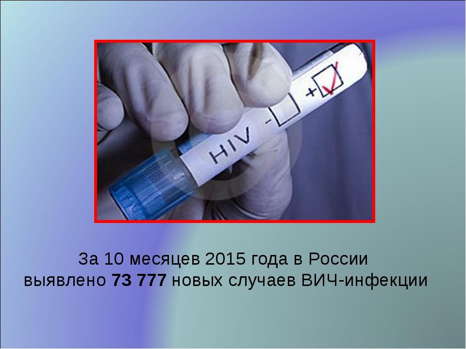 За 10 месяцев 2015 года в России выявлено 73 777 новых случаев ВИЧ-инфекции