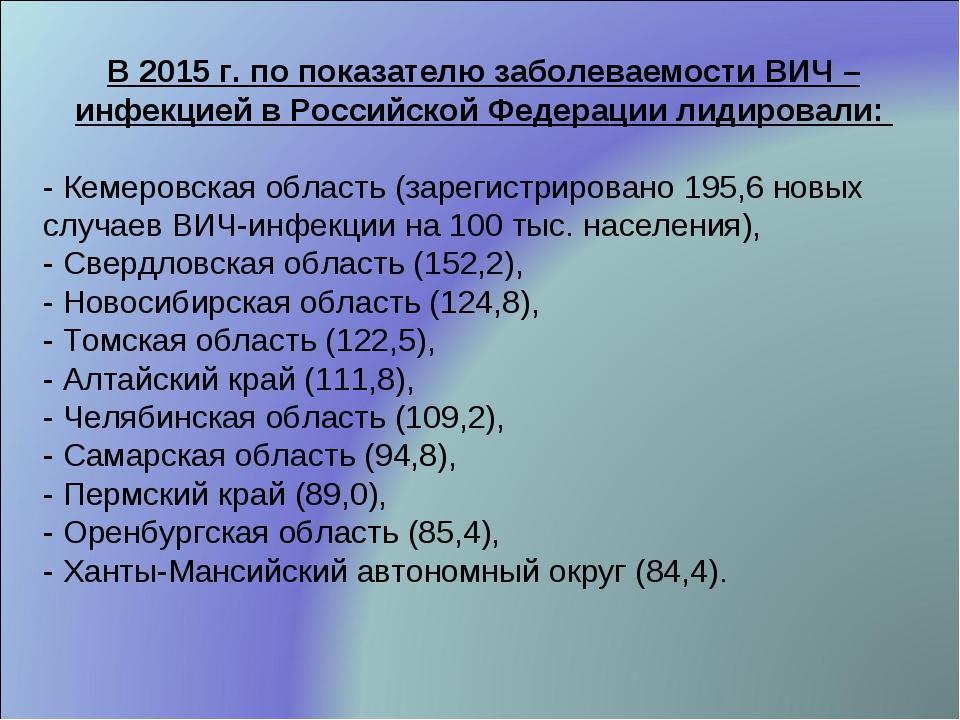 В 2015 г. по показателю заболеваемости ВИЧ – инфекцией в Российской Федерации...